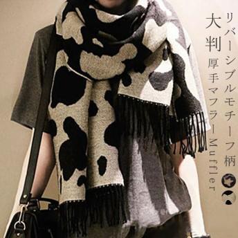 リバーシブル 大判サイズストールマフラー スカーフ 巻く物 起毛感保温性 柔らか素材 肩掛け 【男/女共通】