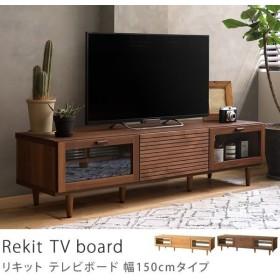 テレビ台 テレビボード 北欧 ナチュラル 日本製 150 木製 Rekit 送料無料【開梱設置付】