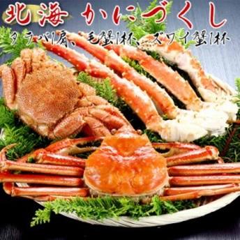 北海かにづくし(タラバ1肩、毛蟹1杯、ズワイ蟹1杯) ボイル 蟹 カニ かに k910111