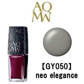 定形外は送料290円から コスメデコルテ AQ MW ネイルエナメル GY050 neo elegance 7ml コーセー