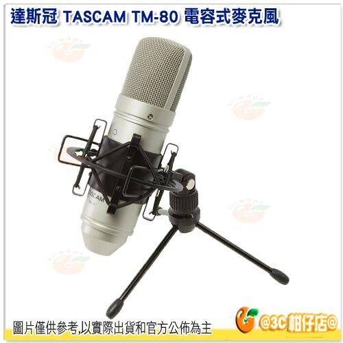 達斯冠 TASCAM TM-80 電容式麥克風 公司貨 錄音 收音 音樂 網路 直播 電容式麥克風 48V供電 XLR接頭