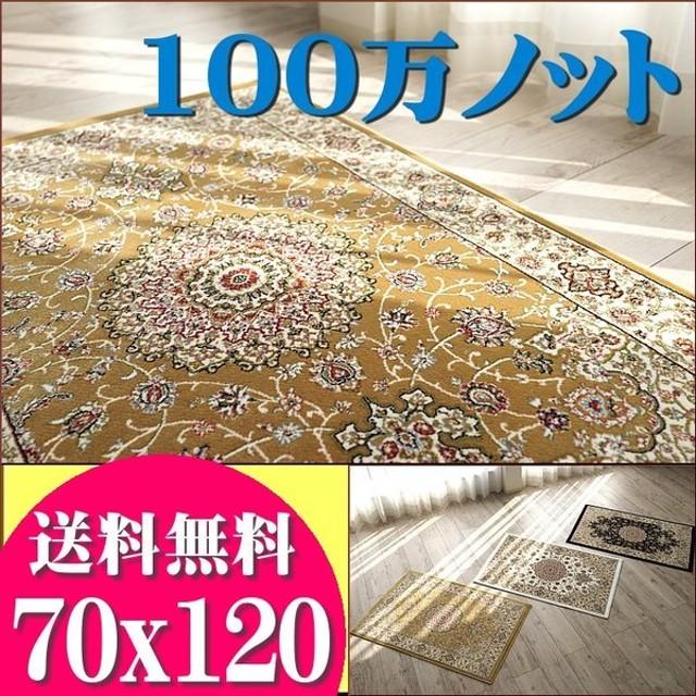 高級 玄関マット 70x120 室内 屋内 ペルシャ絨毯 柄 高密度100万ノットの魅力! ラグ ベルギー絨毯 じゅうたん