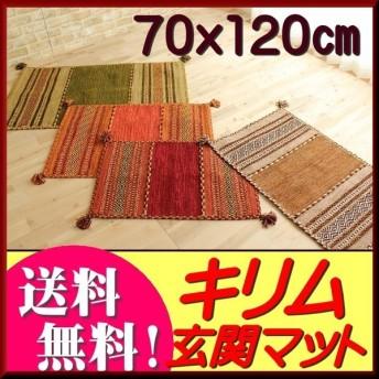 玄関マット キリム 室内 屋内 70×120 ラグ ラグマット おしゃれ 手織りインド キリム エスニック kilim