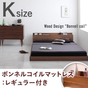 ベッド ベット キング キングベッド マットレス付き ボンネルコイル マット付き