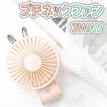 ミニ扇風機 ハンディ 卓上 首かけ 携帯 USB 折りたたみ ストラップ付き 充電式 クマ ウサギ 持ち運び かわいい 小型 軽量 熱中症対策 アウトドア 自転車 宅配便