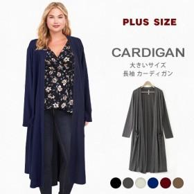大きいサイズ カーディガン レディース きれいめ ロング 長袖 ポケットあり マキシ丈 体型カバー オープンタイプ ロング丈