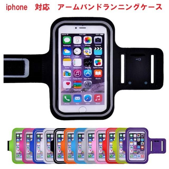 【メール便対応】iphone8/7/6/6s アームバンド(iPhone対応・スマートフォン対応) ランニングケース スポーツアームバンド