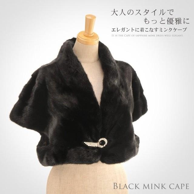 毛皮/ファー/ブラック ミンク ケープ 袖付きデザイン ラインストーン付き