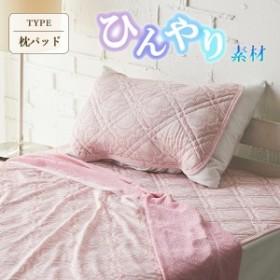 ひんやり冷感 洗える枕パッド シングル モロッカン柄 【CPNG★】