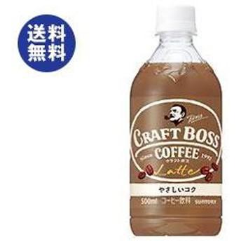 送料無料 【2ケースセット】サントリー クラフトボス ラテ 500mlペットボトル×24本入×(2ケース)