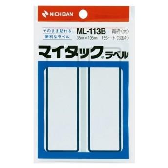 マイタックラベル ML-113B 青枠