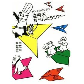 空飛ぶおべんとうツアー パンダのポンポン/野中柊(著者),長崎訓子(その他)