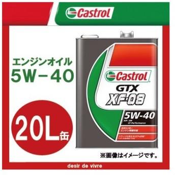 Castrol カストロール エンジンオイル GTX XF-08 5W-40 20L缶 | 5W40 20L 20リットル ペール缶 オイル 車 人気 交換 オイル缶 油 エンジン油 ポイント消化