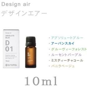 アロマオイル デザインエアー Design Air(1728) 10ml  @アロマ