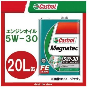 Castrol カストロール エンジンオイル MAGNATEC マグナテック 5W-30 20L缶 5W30 20L 20リットル ペール缶 オイル 車 人気 交換 オイル缶 油 エンジン油