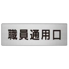 ユニット 室名表示板 RS6-127 職員通用口 片面表示 文字入れ (ヘアライン)
