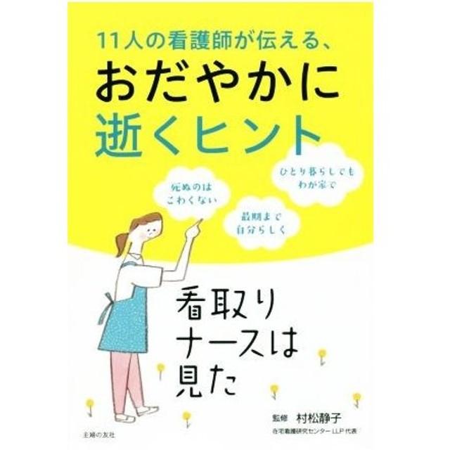 11人の看護師が伝える、おだやかに逝くヒント/村松静子(その他)