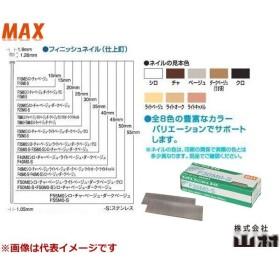 MAX フィニッシュネイル F30MO-S ステン 無地 小箱(3,000本入)