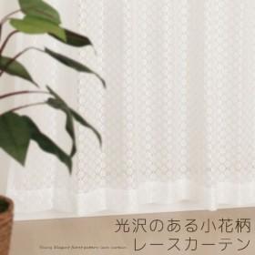 レースカーテン 光沢のある小花柄4221 幅80×丈88〜133cm 1枚入小窓用サイズ幅80センチ 受注生産A