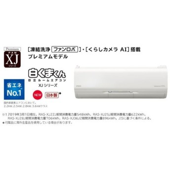 RAS-XJ36J2-W 日立 ルームエアコン 12畳用 XJシリーズ 2019年度新商品 HITACHI