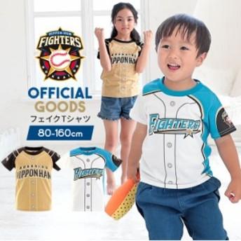 ◆北海道日本ハムファイターズ 半袖Tシャツ フェイク ベビー キッズ 日ハム プロ野球 オフィシャルグッズ ホーム ビジター 白 ホワイト