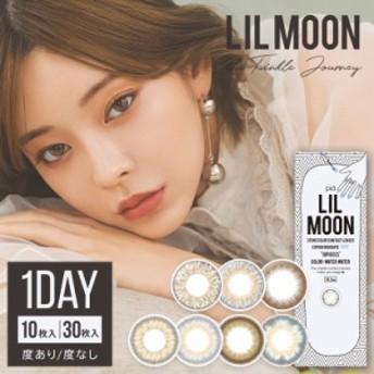 リルムーン カラコン ワンデー 度あり 度なし 1箱10枚入り lilmoon 1day 1日使い捨て ハーフ系 色素薄い系 14.2mm 14.4mm 小さめ 大きめ