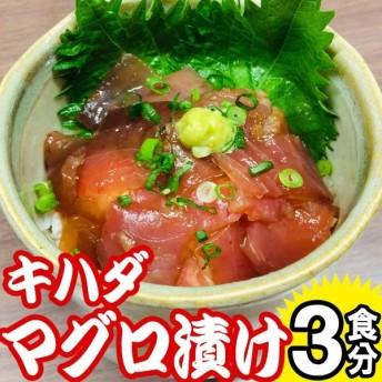 キハダマグロ マグロ漬け丼 3食分 冷凍真空パック食べたい時に流水解凍3分するだけ、簡単便利 お刺身 海鮮丼