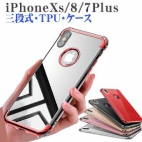 iphone Xs ケース iphone x ケース iphone8 ケース iphone7 ケース iphone8plus iphone7plus 透明 メッキ加工 耐衝撃 TPUクリア 軽量 輝