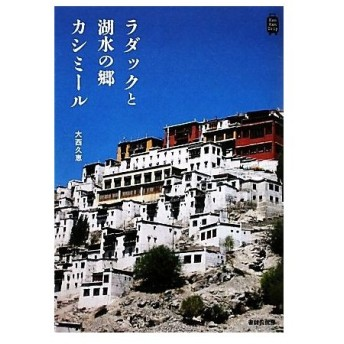 ラダックと湖水の郷カシミール KanKanTrip/大西久恵【著】