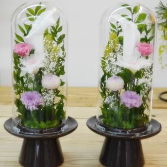 ガラスドーム プリザーブドフラワー 仏花 花器付