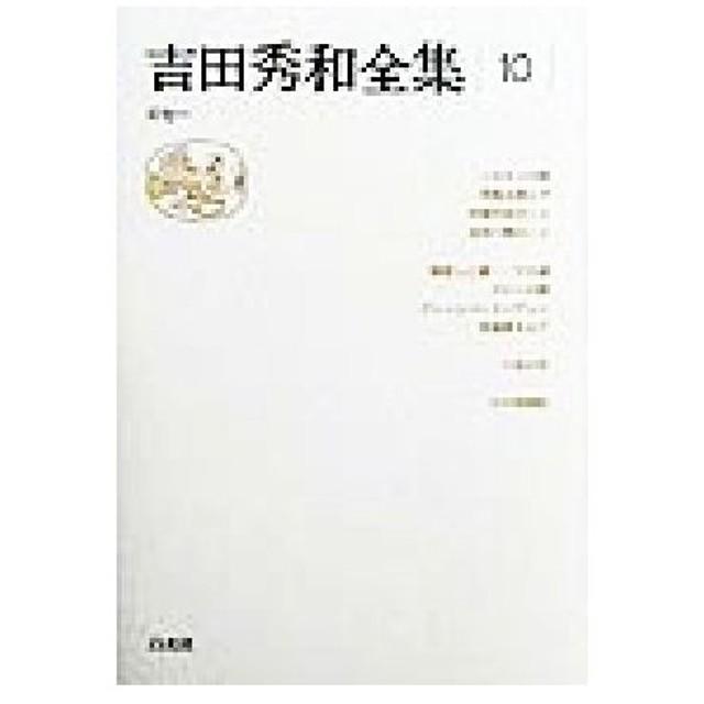 吉田秀和全集(10) エセー/吉田秀和(著者)
