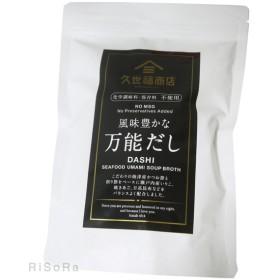 【送料無料】【コストコ】久世福商店 万能だし 調味料