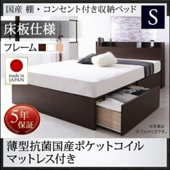 お客様組立 国産 収納ベッド 棚付き コンセント付き Fleder フレーダー 薄型抗菌国産ポケットコイルマットレス付き 床板仕様 シングルサ