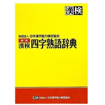 漢検 四字熟語辞典/日本漢字能力検定協会【編】