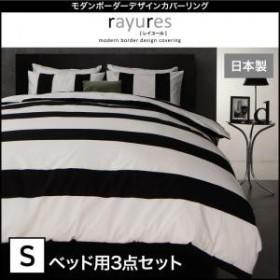 モダンボーダーデザインカバーリング【rayures】レイユール ベッド用3点セット シングル 日本製 (掛け布団カバー+ボックスシーツ+ピロー