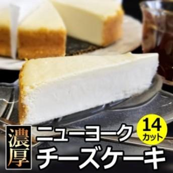濃厚ニューヨークチーズケーキ(プレーン)直径約20cm 14カット クリームチーズ60%以上配合の満足感 冷凍保存可