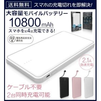 【期間限定】半額セール! モバイルバッテリー 大容量 10800mAh PSE認証 軽量 薄型 充電ケーブル 搭載 急速充電 iPhone Android 充電器 送料無料 セール
