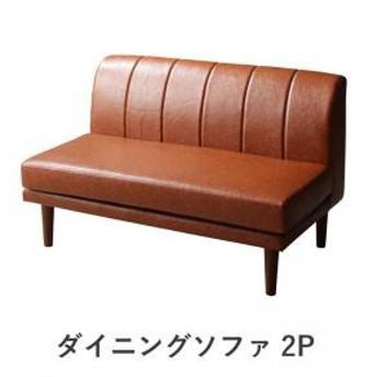 天然木ウォールナット材北欧シンプルデザイン昇降テーブル 北欧シンプルデザインソファ ダイニングソファ 2P