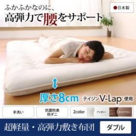 敷き布団 ダブルサイズテイジン V-Lap使用 日本製 体圧分散で腰にやさしい 朝の目覚めを考えた超軽量 高弾力 敷布団 ダブル