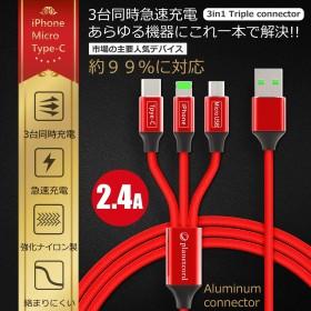 iPhone 充電ケーブル Type-C Micro USB 3in1 急速充電 Android モバイルバッテリー 充電器 高耐久 2.4A 1m ポイント消化 セール