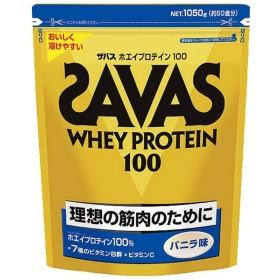 SAVAS ホエイプロテイン100【バニラ風味/1050g】CZ7417