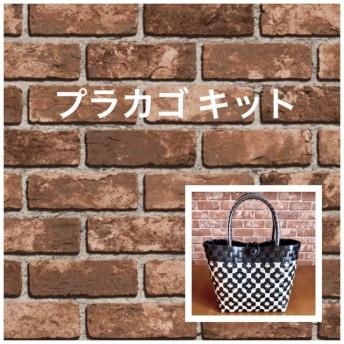 プラカゴ キット 黒×ベージュ ◆経験者向け 飾りつき