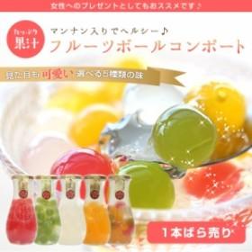 果汁たっぷり!フルーツゼリーボールコンポート ミックス、みかん、イチゴ、メロン、ライチからお選び下さい。プチギフト 退職