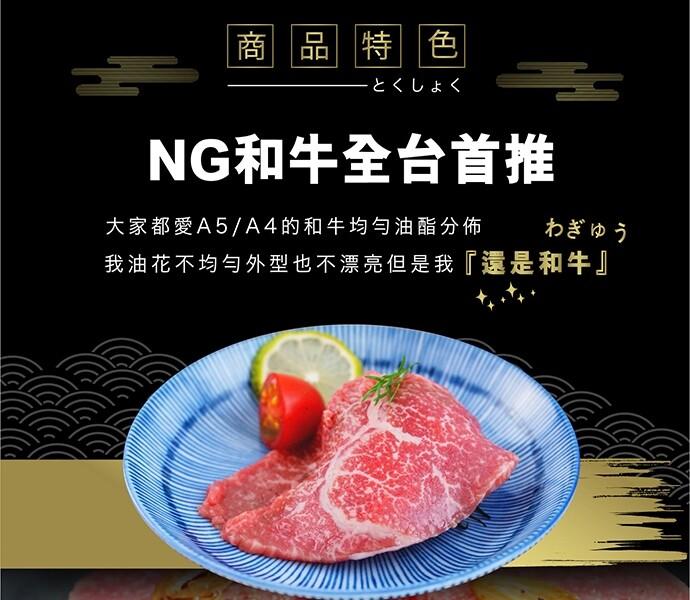 頂級日本和牛大包NG牛肉