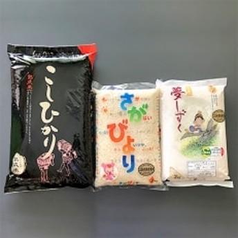 【熟成米】食べ比べセット 9kg(コシヒカリ5kg、夢しずく2kg、さがびより2kg)