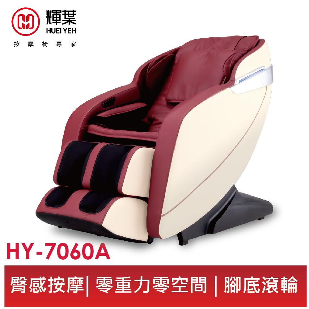 輝葉 新頭等艙零空間按摩椅HY-7060(贈IRIS循環扇)