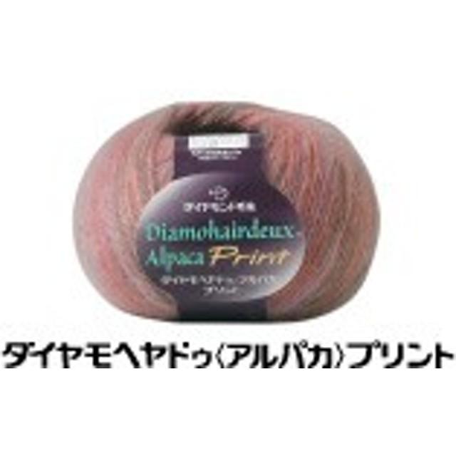 ダイヤ毛糸   モヘアドゥ(アルパカ)プリント(廃盤品) 在庫限り