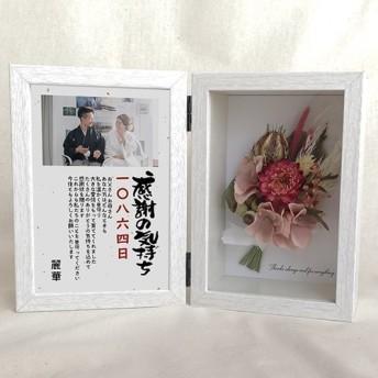 ウェディング【フラワーフォトボックス】和風 花束 両親へ感謝状 フラワーボックス 木箱 結婚式 flowerbox011