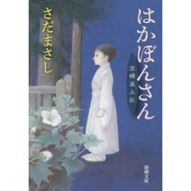 【新品】【本】はかぼんさん 空蝉風土記 さだまさし/著