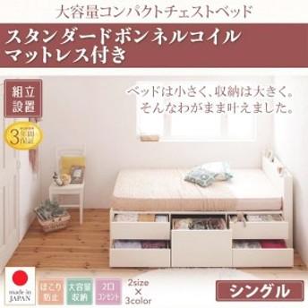 (組立設置付) シングルベッド マットレス付き 薄型スタンダードボンネルコイル 大容量コンパクト収納付きチェストベッド ショート丈